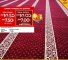 Huge Savings On Mosque Carpets! Buy Now!