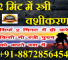 +91-8872856454 Strong vashikaran mantra in,UK,Poland