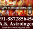 +91-8872856454 Good astrology solve Married Life Problem